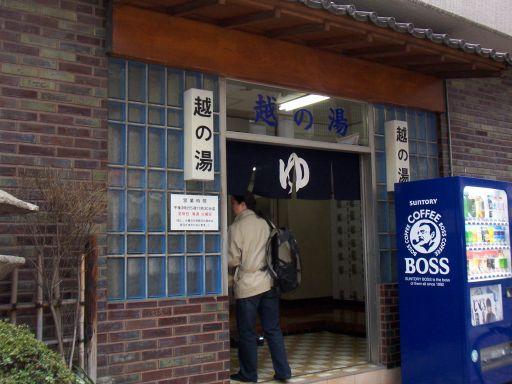 よござんす日誌: 25.東京の温泉